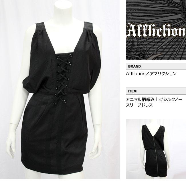 【AFFLICTION/アフリクション】アニマル柄編み上げシルクノースリーブドレス(ブラック・BLK)/レディース【インポート】【セレカジ】【正規品】