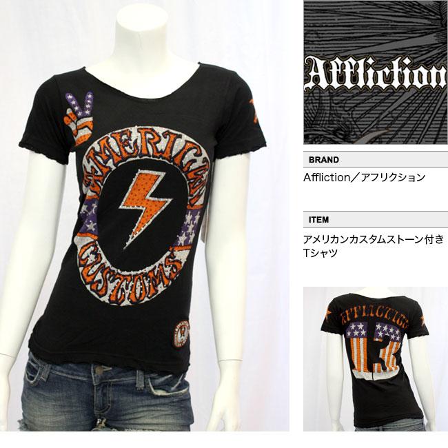【AFFLICTION/アフリクション】アメリカンカスタムストーン付きTシャツ(ブラック・BLK)/レディース【インポート】【セレカジ】【正規品】