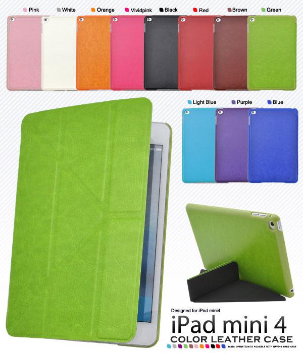 送料無料 iPad ショップ mini 通販 激安◆ 4 ケース アイパッドミニ4 スーパーSALE フォー カラーレザーデザイン アイパッドミニ タブレットカバー タブレットケース