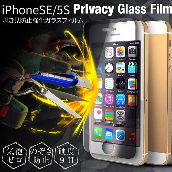 a91242b33f iPhone SE 5s 5 フィルム 液晶保護フィルム 覗き見防止&強化ガラスフィルム 液晶保護 画面 保護シート ディスプレイ 保護カバー  iPhone アイフォン se 5s 5 アイホン ...