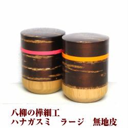 【送料無料】樺細工の八柳 ハナガスミ ラージ 無地皮 メーカー直送