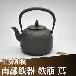 【送料無料】南部鉄器 鉄瓶 蔦 1.2L 工房和秋 金野 和秋 作 KK-61