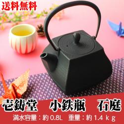 【送料無料】南部鉄器 壱鋳堂 小鉄瓶 石庭 0.7L 51120