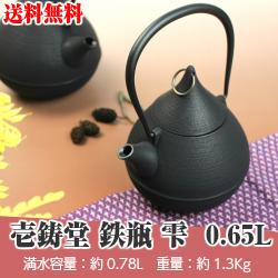 【送料無料】南部鉄器 壱鋳堂 鉄瓶 雫 0.65L 51002