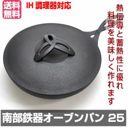 【送料無料】南部鉄器 壱鋳堂 オーブンパン25cm