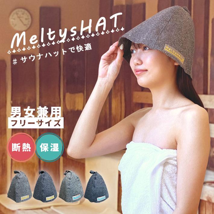 新品未使用 サウナハット 帽子 MeltsHAT メルツハット 髪のダメージを防ぐ サウナグッズ レディース ユニセックス のぼせ防止 温泉 スパ 海外輸入 メンズ ウール