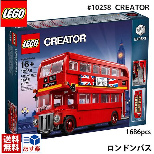 lego レゴ クリエイター エキスパート ロンドンバス # 10258 LEGO CREATOR Expert London Bus 1686ピース バス イギリス ロンドン 赤いバス 乗り物 車 自動車 二階建てバス レトロ レゴ ブロック レゴマニア レゴ 送料無料