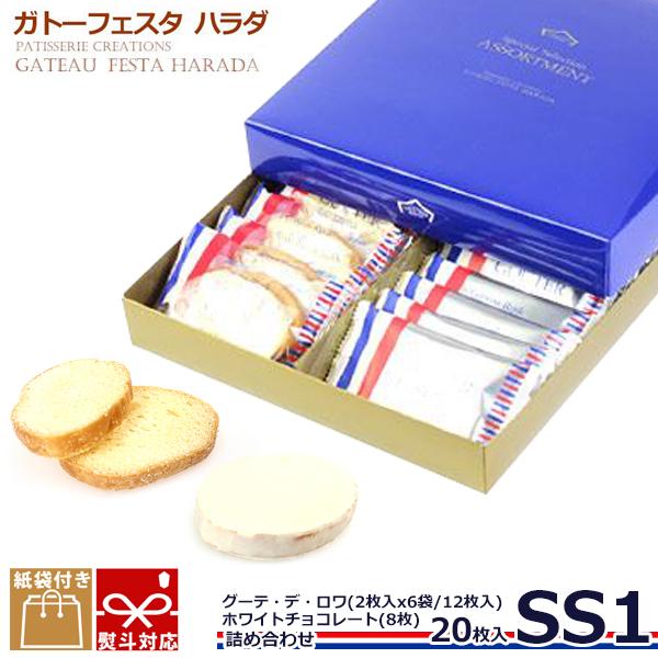 ガトーフェスタハラダ ラスク ホワイト チョコレート グーテデロワ SS1 スペシャル セレクション 2種セット 20枚 ギフト プレゼント