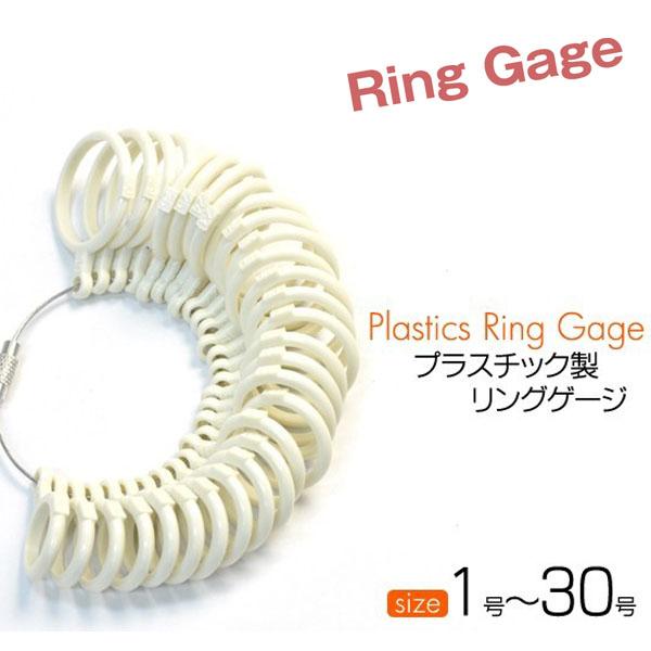 リングゲージ 1号~30号まで対応 肌にやさしいプラスチック製 指輪 サイズ測り ペアリング