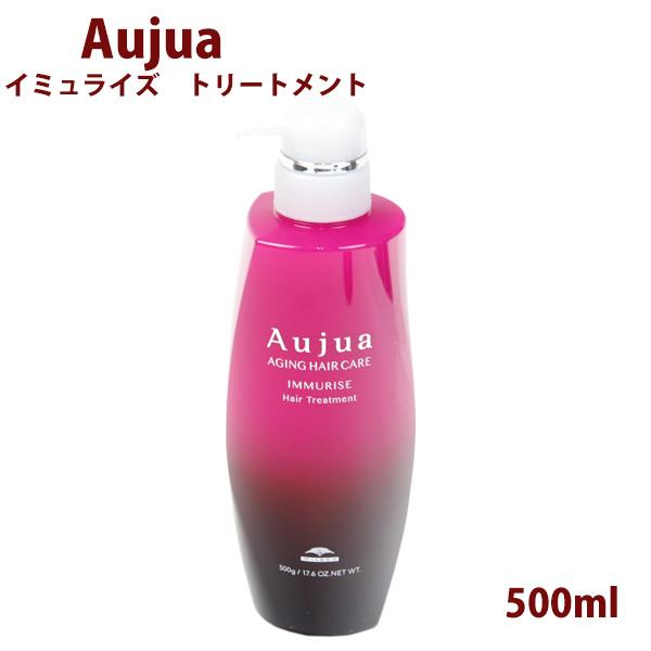 ミルボンオージュアイミュライズトリートメント 500ml ボトル ポンプ Aujua 正規品