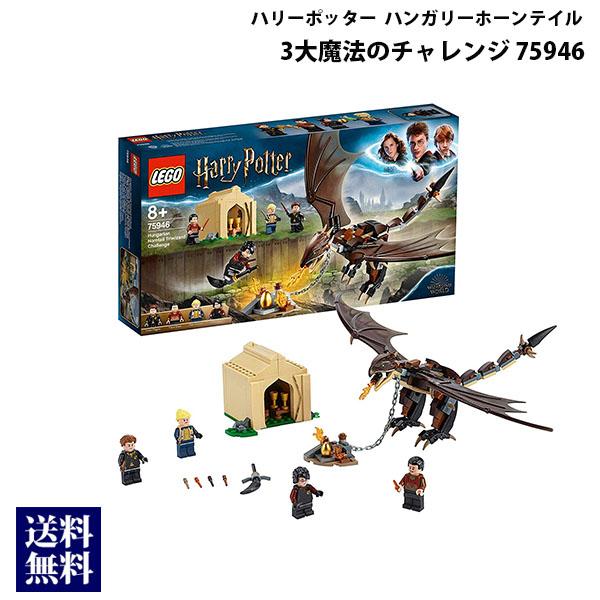 大感謝祭 12/26まで ポイント最大44倍|レゴ LEGO ハリーポッター ハンガリーホーンテイルの3大魔法のチャレンジ 75946 ハリー・ポッター 玩具 ブロック おもちゃ