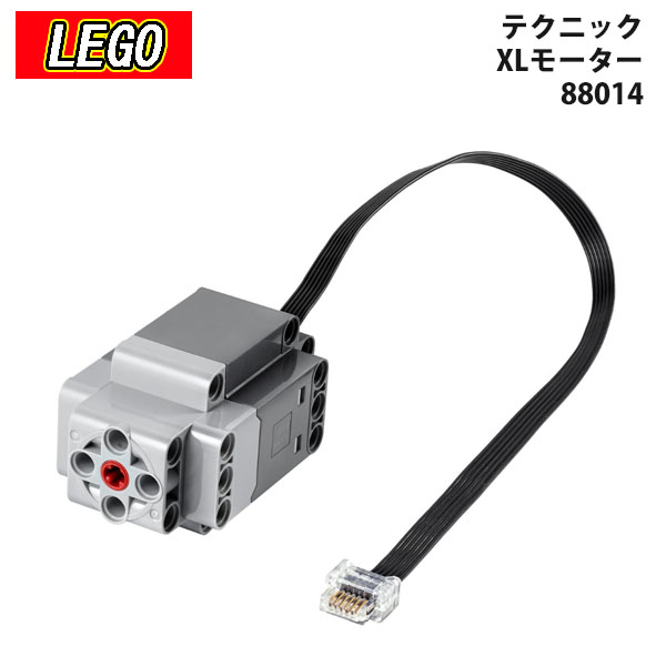 レゴ LEGO Powered Up 希少 TechnicXL Motor 88014 XL 6318509 受注生産品 Technic XLモーター 通販 テクニック