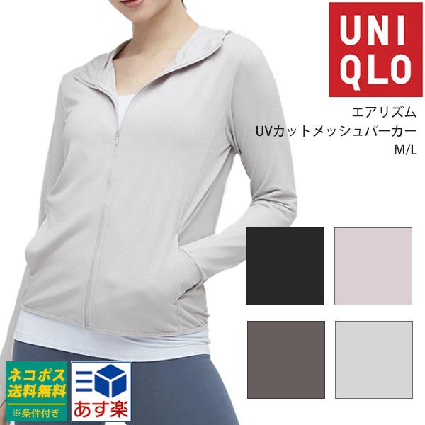 ユニクロ UNIQLO 暑さ対策 紫外線対策 エアリズム レディース UVカットメッシュパーカー 長袖 パーカー 羽織り 新品 送料無料カード決済可能 UV対策 新作 ギフト 2021 ブランド セール特価品 正規品