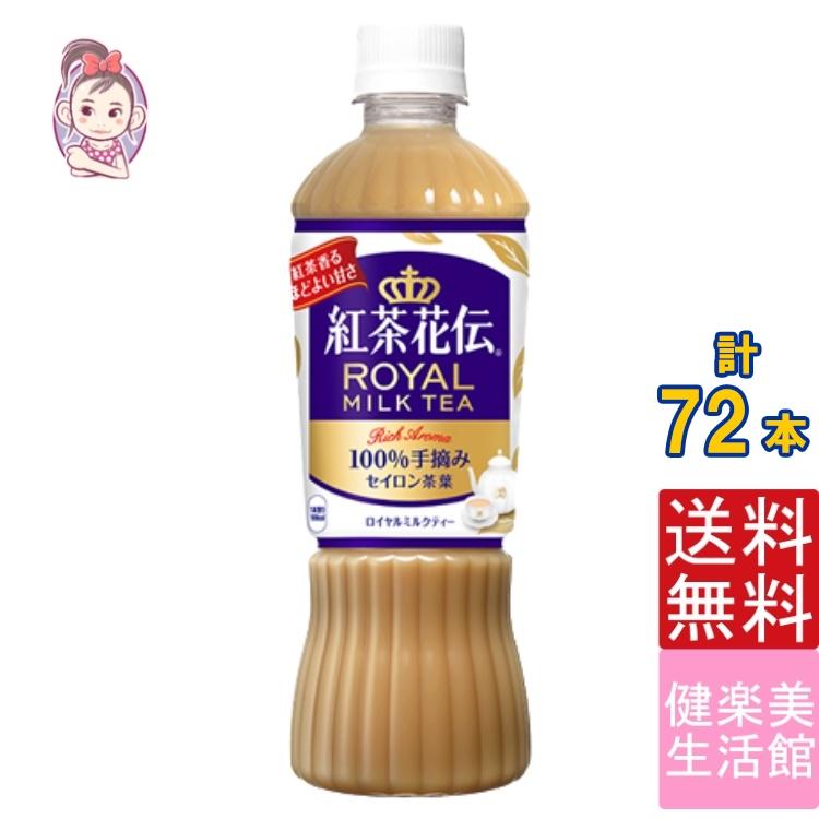 紅茶花伝ロイヤルミルクティー 470ml PET 24本×3ケース 計:72本 紅茶 ペットボトル