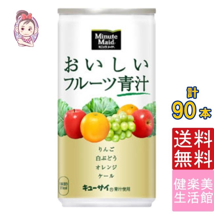 ミニッツメイドおいしいフルーツ青汁 190g缶 30本×3ケース 計:90本 果汁 缶