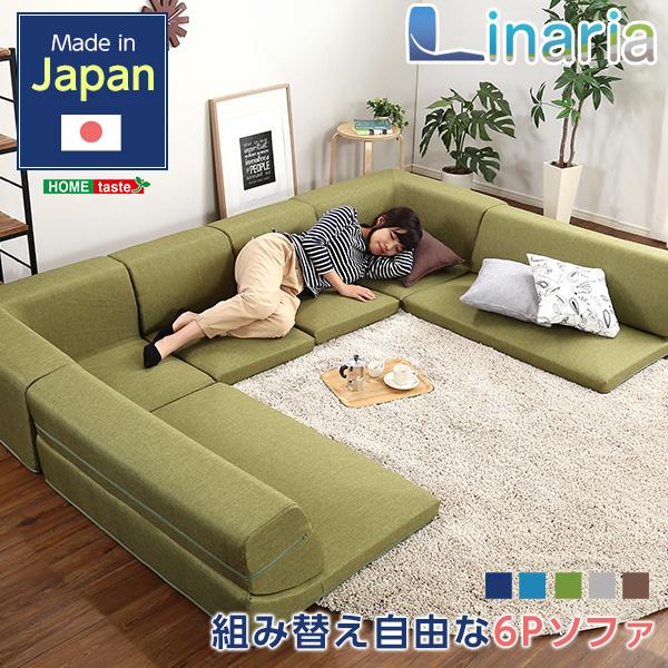 コーナーフロアソファ ロータイプ ファブリック 3人掛け(5色)同色2セット|Linaria-リナリア-