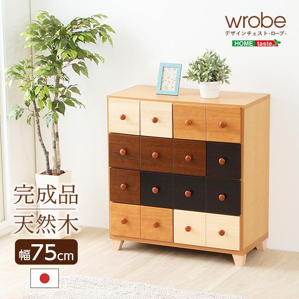 北欧、ナチュラルのカラーチェスト(幅75cm、4段チェスト)木製、整理タンス、完成品 wrobe-ローブ-
