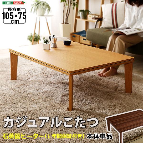 こたつ コタツ 炬燵 テーブル 省スペース リバーシブル105cm×75cm幅 長方形 単品おしゃれ ナチュラル シンプル モダン