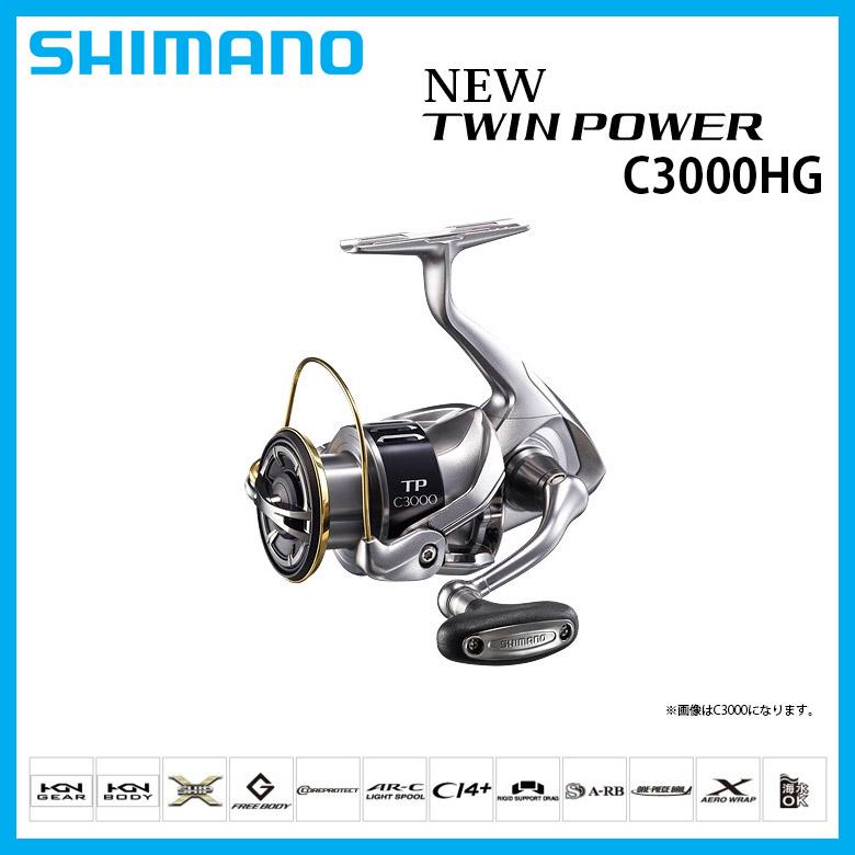 SHIMANO(シマノ) TWIN POWER C3000HG 15ツインパワー 03368 【送料無料】スピニングリール バスフィッシング ロックフィッシング 釣り