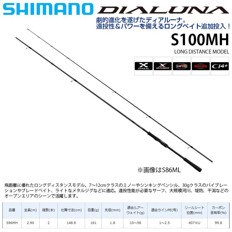 [SHIMANO/シマノ] DIALUNA S100MH ディアルーナ S96MH 38038 釣り 竿 ロッド シマノ シーバス ヒラメ ロックフィッシュ