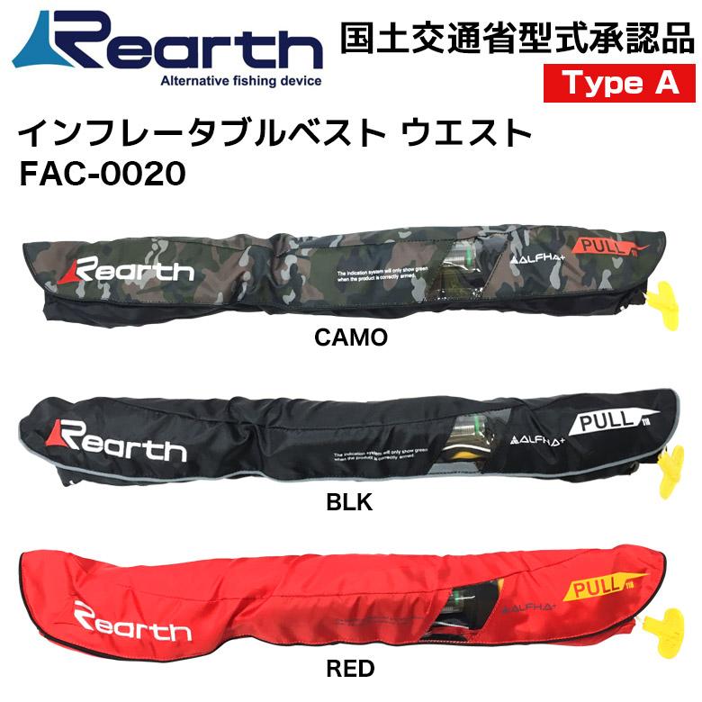 Rearth(リアス) インフレータブルベスト ウエスト FAC-0020 釣り ライフジャケット ライフベスト ラフト
