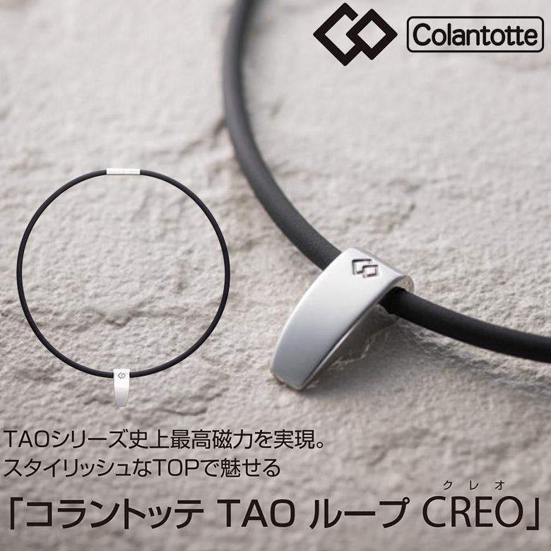 「お取り寄せ商品」【送料無料】【一部在庫有り】【TAO ネックレス CREO】【ColanTotte(コラントッテ)】【CREO】【ABAPC】磁気の力で血行改善、コリに効く。