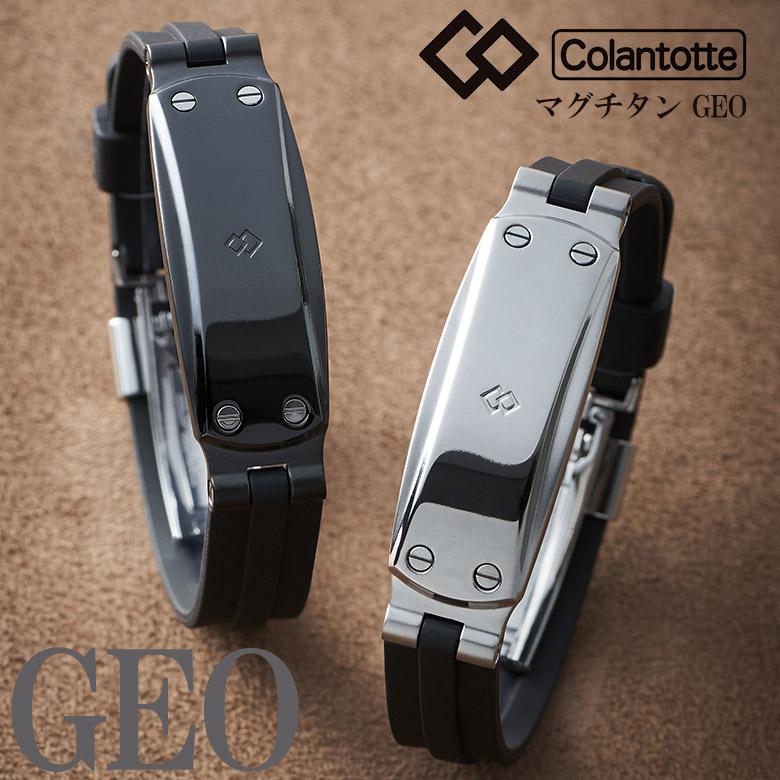 「お取り寄せ商品」【マグチタン ジオ】【ColanTotte(コラントッテ)】【GEO】【ABAEG】腕など装着部位の血行改善、コリに効く