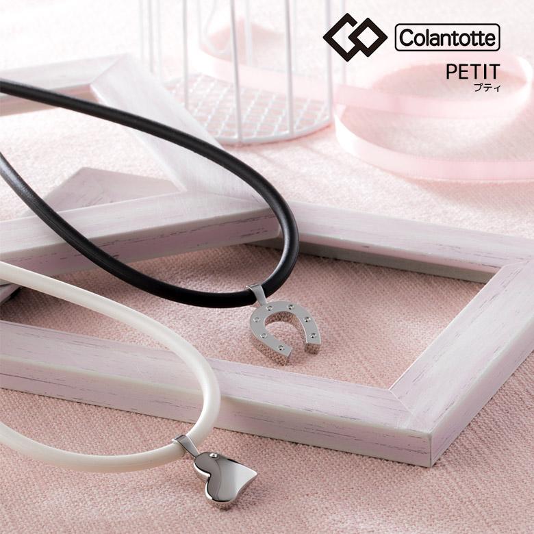 「お取り寄せ商品」【送料無料】【PETIT】【ABAPL】【ColanTotte(コラントッテ)】磁気の力で血行改善、コリに効く。
