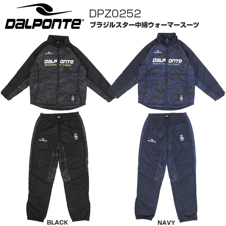 【dalponte(ダウポンチ)】【サッカー・フットサルウエア】【ブラジルスター中綿ウォーマースーツ DPZ0252】/メンズ DPZ0252, えがお:913b6611 --- sunward.msk.ru