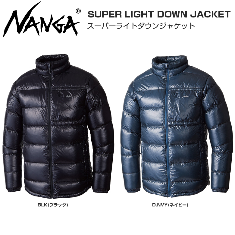 NANGA/ナンガ[SUPER LIGHT DOWN JACKET(スーパーライトダウンジャケット)] NANGA ナンガ ダウンジャケット ライトダウン インナーダウン