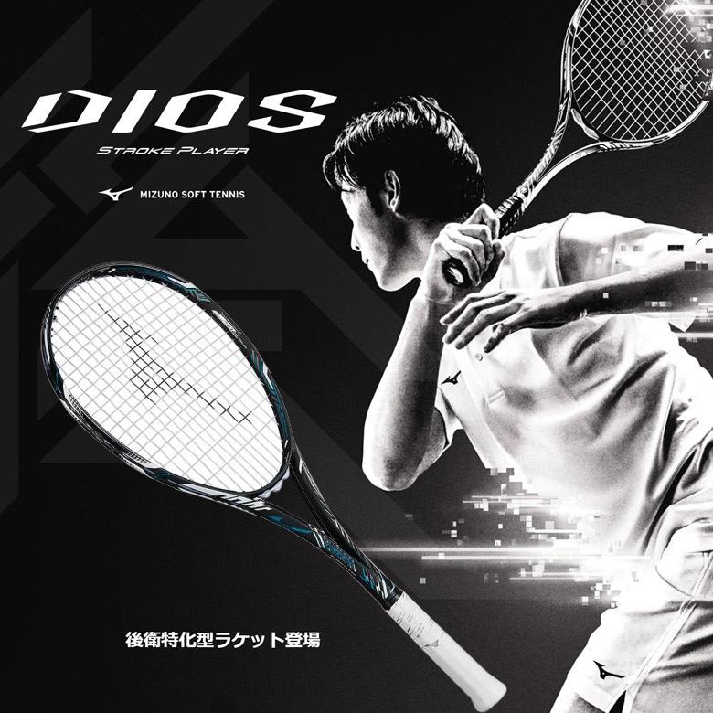 【在庫有り】【MIZUNO(ミズノ) 】【ソフトテニスラケット ディオス50-R】ソフトテニス ラケット 63JTN865【送料無料】