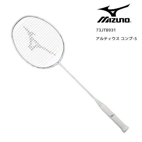 【送料無料】【MIZUNO(ミズノ) 】【アルティウス コンプ-S(バドミントン)】バドミントンラケット73JTB93135