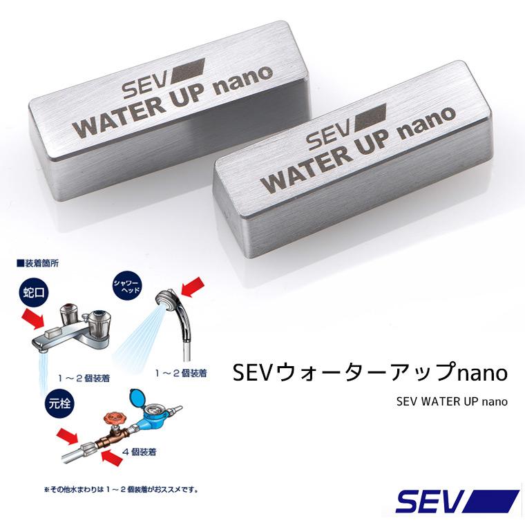 「お取り寄せ商品」【送料無料】【SEV】【SEVウォーターアップnano】SEVウォーターアップnanoは水まわりに設置してご使用いただくnanoSEV技術搭載のSEV製品です。【2個1セット】, アワシマウラムラ:ad5a6d92 --- sunward.msk.ru