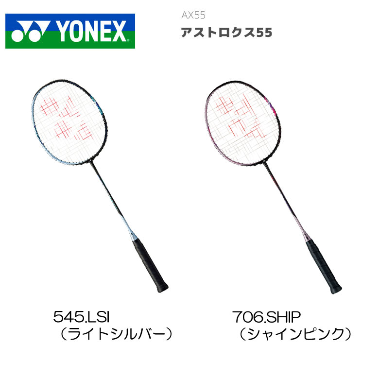 【在庫有り】【お取り寄せ可】【YONEX(ヨネックス)】【アストロクス55】【ASTROX 55】AX55 バドミントンラケット【送料無料】