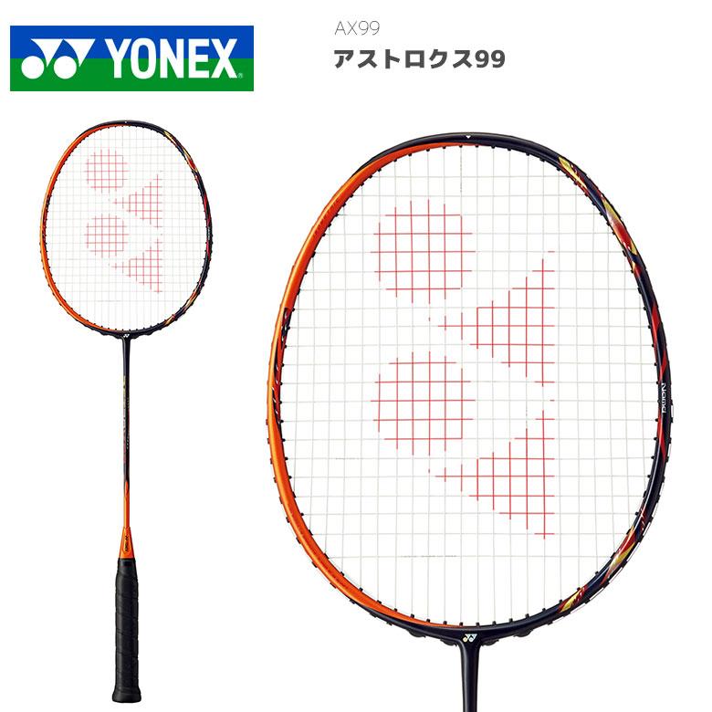 【YONEX(ヨネックス)】【アストロクス99】【ASTROX 99】AX99 バドミントンラケット【送料無料】