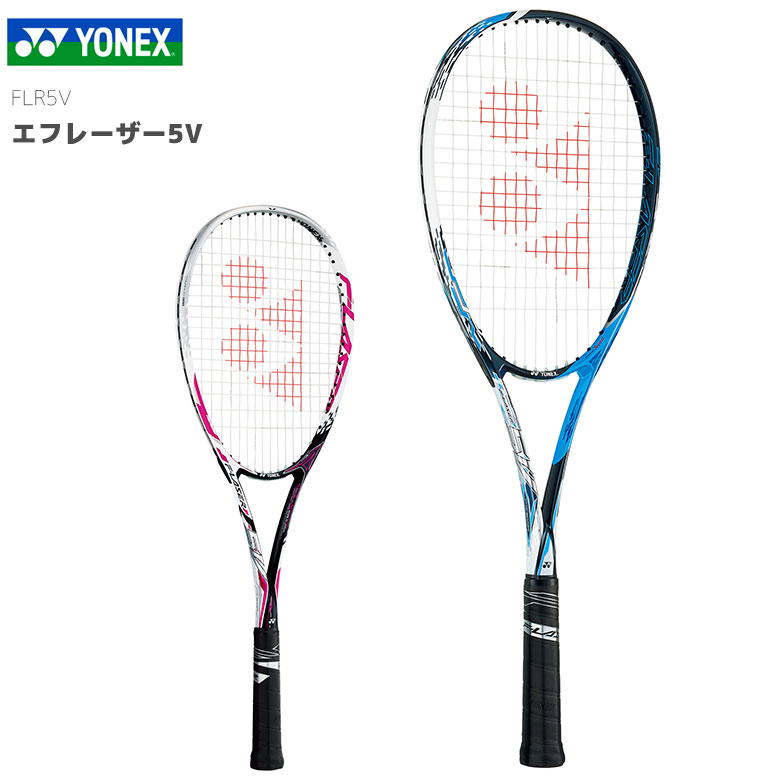 YONEX ヨネックス ソフトテニスラケット【エフレーザー5V】【FLR5V】【送料無料】