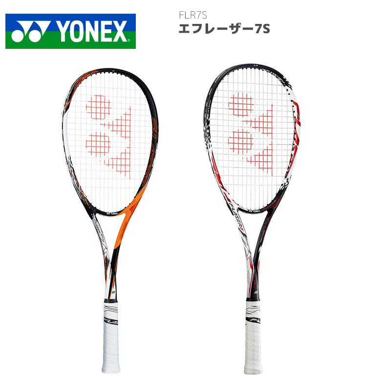 【YONEX(ヨネックス)】F-LASER 7S/エフレーザー7S 【FLR7S】ソフトテニスラケット推奨張力/25~35(lbs)