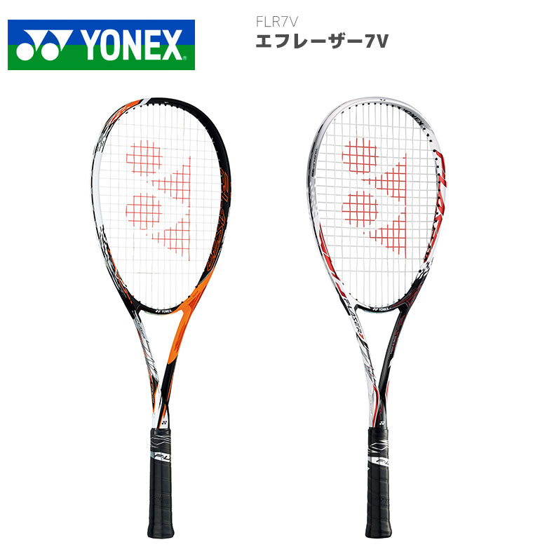 【YONEX(ヨネックス)】F-LASER 7V/エフレーザー7V 【FLR7V】ソフトテニスラケット推奨張力/25~35(lbs)