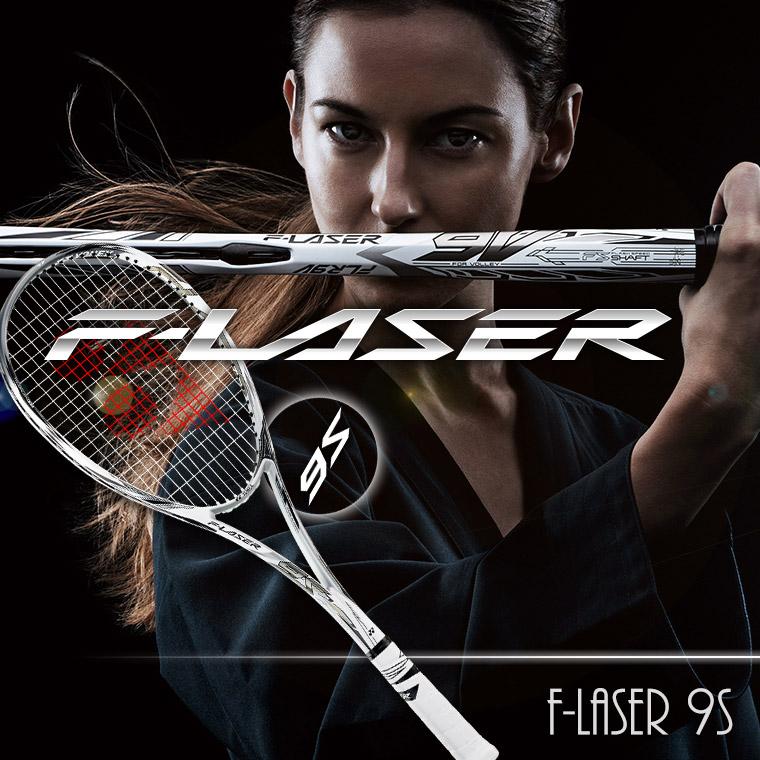 【YONEX(ヨネックス)】F-LASER 9S/エフレーザー9S【FLR9S】ソフトテニスラケット