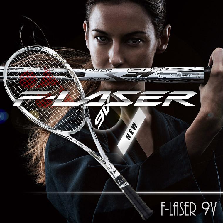 【YONEX(ヨネックス)】F-LASER 9V/エフレーザー9V【FLR9V】ソフトテニスラケット