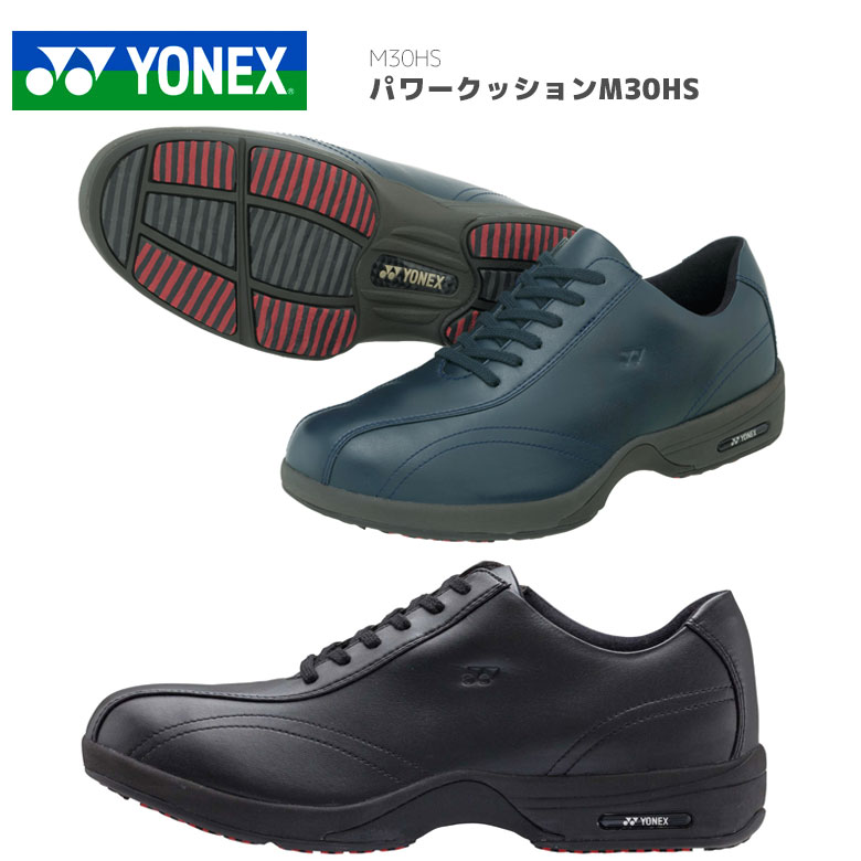 【送料無料】【お取り寄せ商品】【YONEX(ヨネックス)】【パワークッションM30HS】ウォーキングシューズ【SHW-M30HS】メンズ /ジョギング 散歩 靴