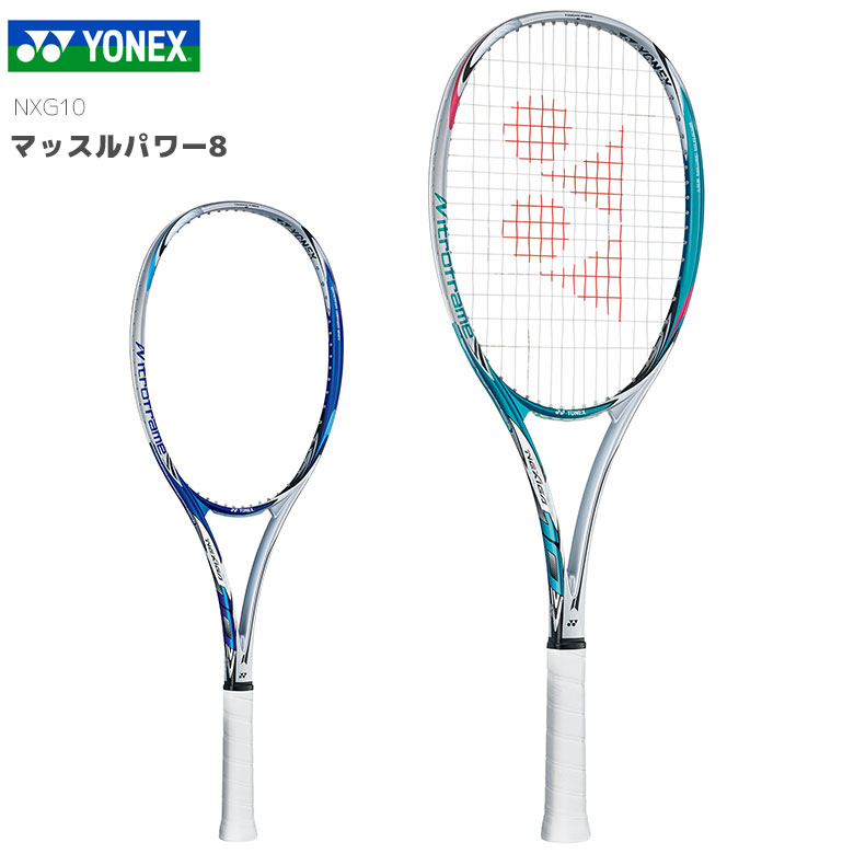 YONEX ヨネックス ソフトテニスラケット【ネクシーガ10 】【NXG10】【送料無料】