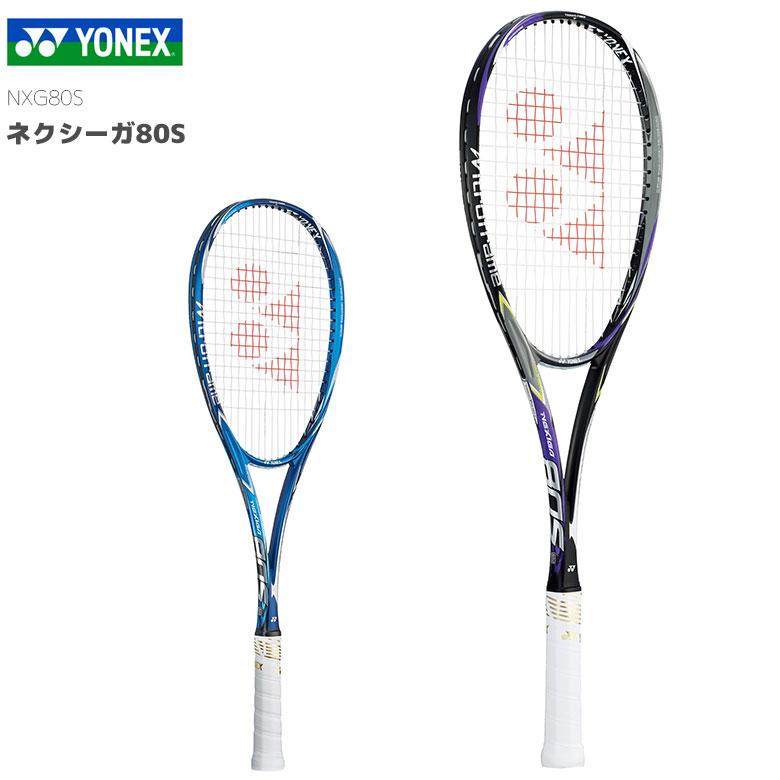YONEX ヨネックス ソフトテニスラケット【ネクシーガ80S】【NXG80S】【送料無料】