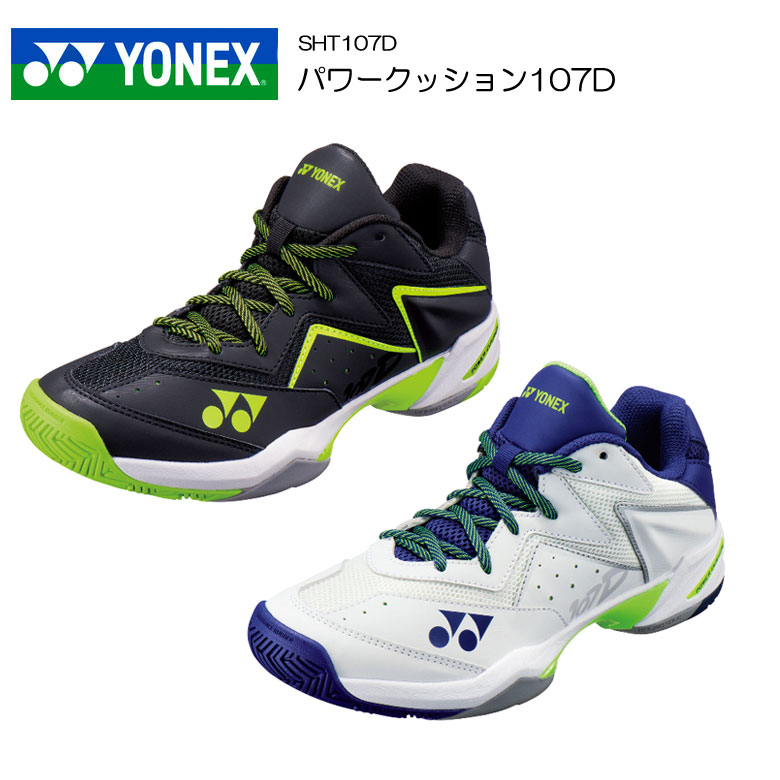【一部在庫有り】【お取り寄せ可】【YONEX】SHT107Dヨネックス パワークッション107D メンズ レディース テニスシューズ【クレー・砂入り人工芝コート用】