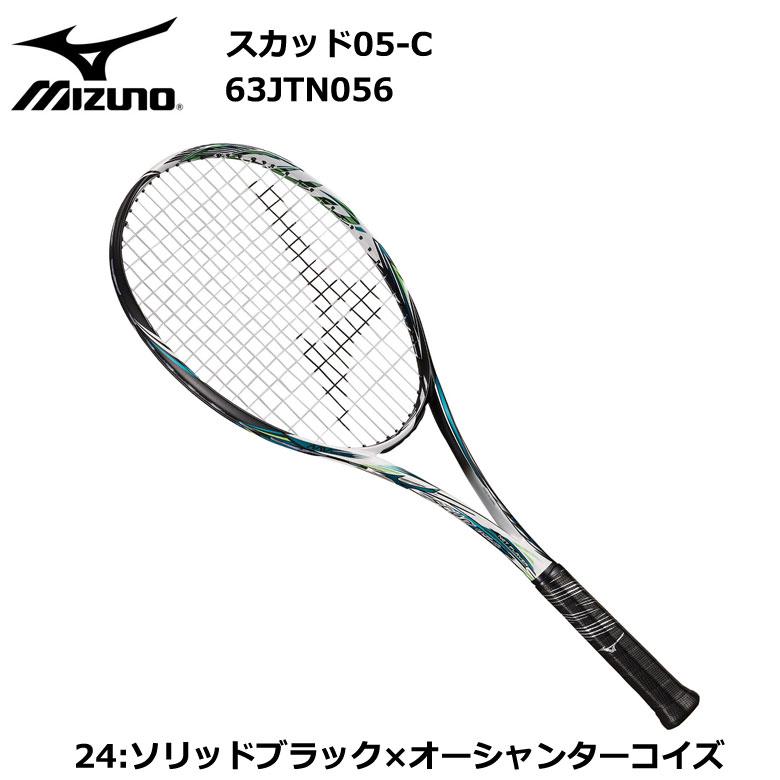 【在庫有り】【MIZUNO(ミズノ) 】【ソフトテニスラケット スカッド05-C】ソフトテニス ラケット 63JTN056【送料無料】