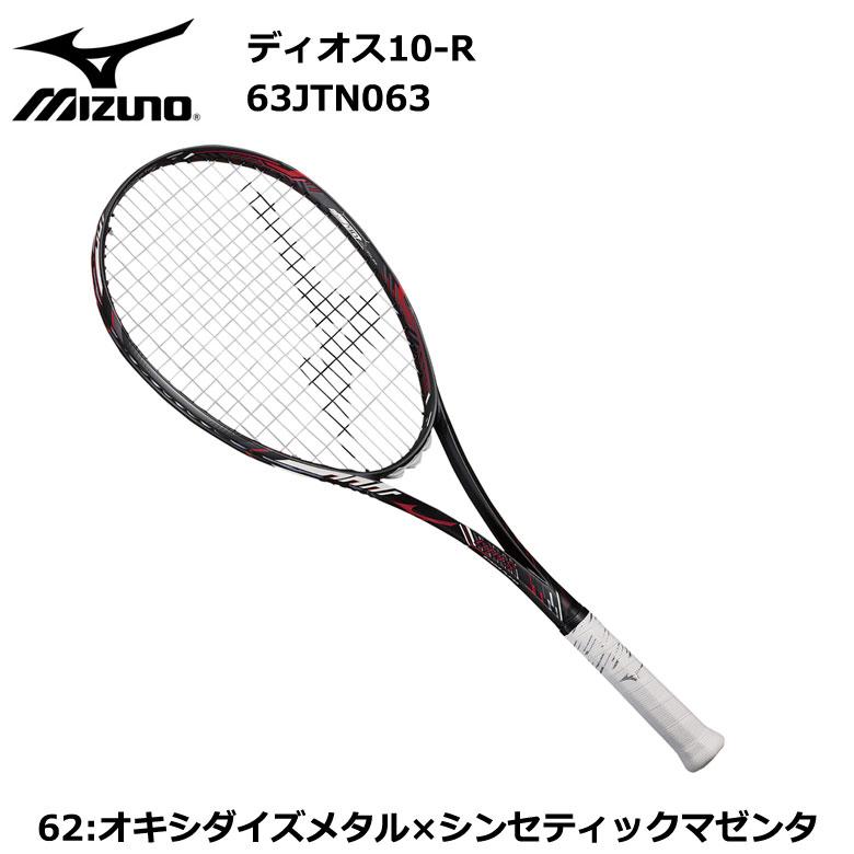 【在庫有り】【MIZUNO(ミズノ) 】【ソフトテニスラケット ディオス10-R】ソフトテニス ラケット 63JTN063【送料無料】