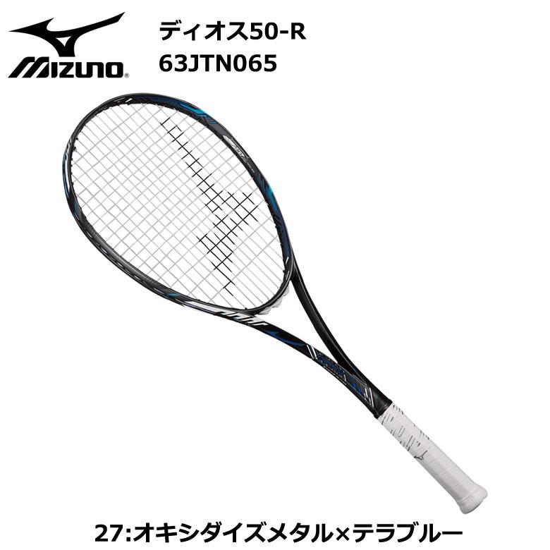 【在庫有り】【MIZUNO(ミズノ) 】【ソフトテニスラケット ディオス50-R】ソフトテニス ラケット 63JTN065【送料無料】