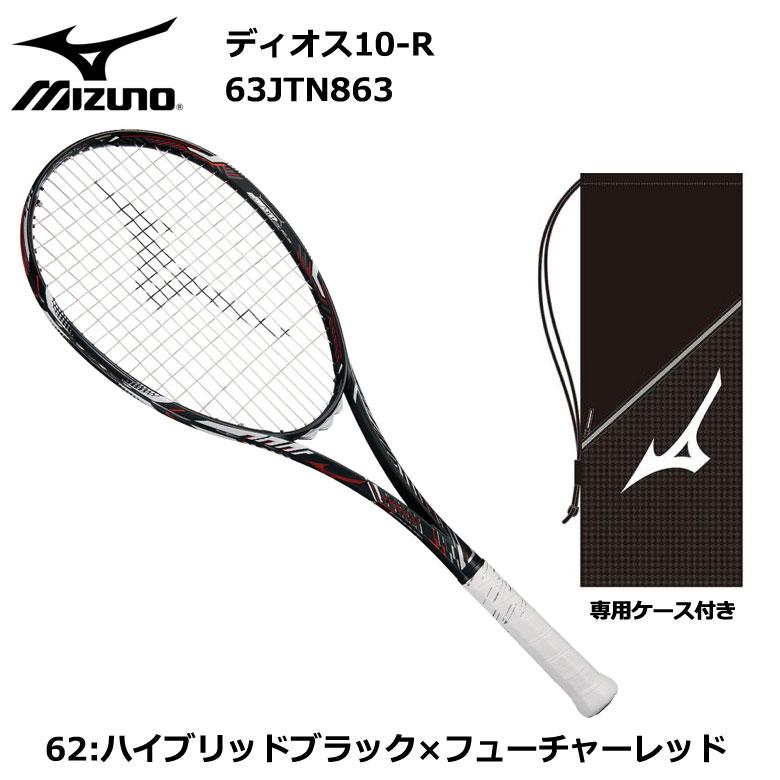 【在庫有り】【MIZUNO(ミズノ) 】【ソフトテニスラケット ディオス10-R】ソフトテニス ラケット 63JTN863【送料無料】