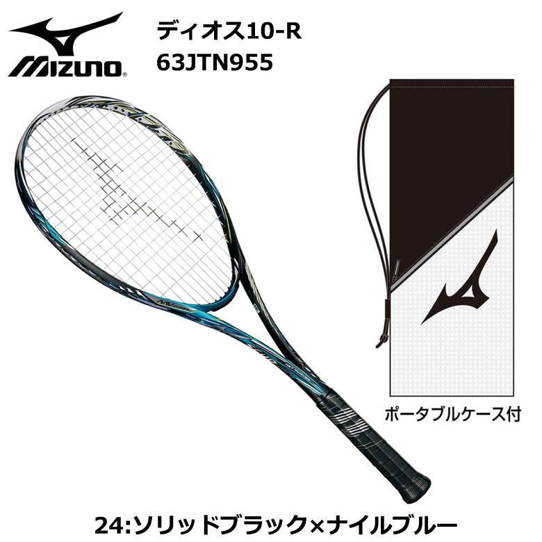 【在庫有り】【MIZUNO(ミズノ) 】【ソフトテニスラケット スカッド05-R】ソフトテニス ラケット 63JTN955【送料無料】