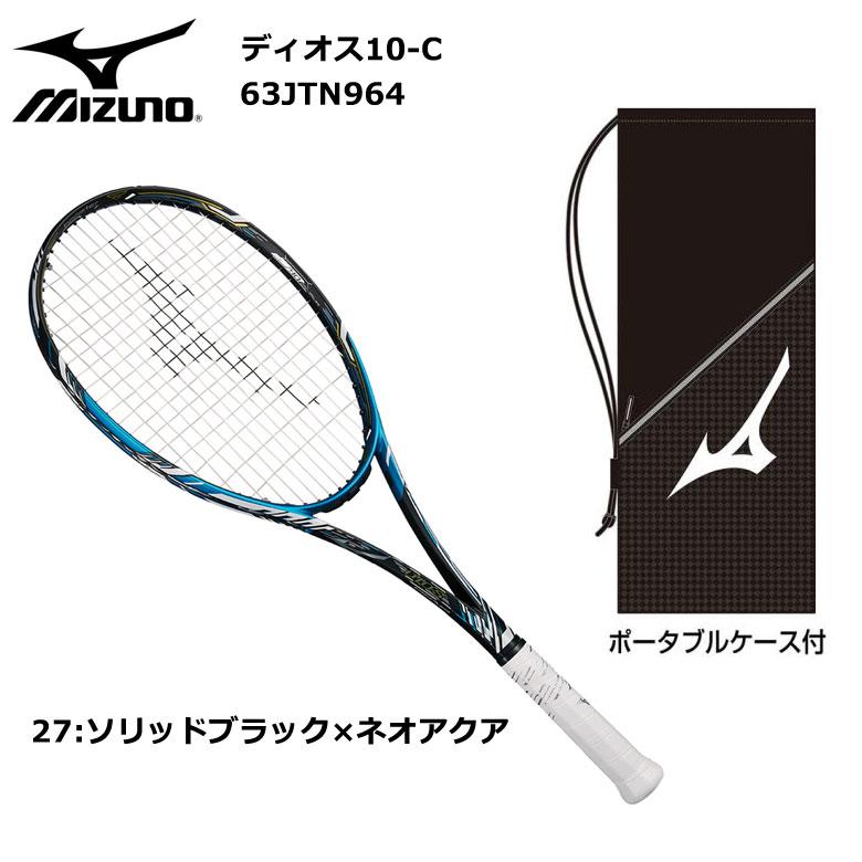 【在庫有り】【MIZUNO(ミズノ) 】【ソフトテニスラケット ディオス10-C】ソフトテニス ラケット 63JTN964【送料無料】